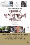 대한민국 영어천재들의 비밀노트- 대한민국 영어천재들의 비밀노트 최초공개!(핸디북)