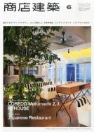 商店建築 2014年 06月號 [雜誌] (月刊, 雜誌) #