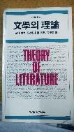 문학의 이론(을유신서 6)