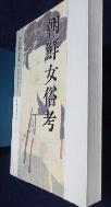 조선여속고(동문선문예신서 28) [밑줄 有(연필) /사진의 제품  ☞ 서고위치:RF 8  *[구매하시면 품절로 표기됩니다]
