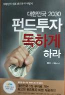 대한민국 2030 펀드투자 독하게 하라 - 대한민국 대표 펀드투자 비법서 초판1쇄