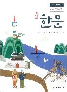 중학교 한문 교과서 (이젠미디어-김성중)