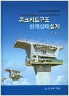 콘크리트 구조 한계상태설계(2014초판) 2014년판