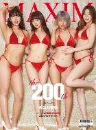 맥심 코리아 Maxim korea 2020년 1월