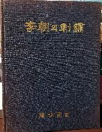 이조의 자수 - 李朝의 刺繡 -  하드커버,천으로 장식된 고급장정- -초판-절판된 귀한책-아래사진참조-