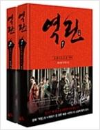 역린 1,2 (전2권) - 최성현 장편소설