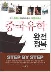 중국유학 완전정복 - 현지 유학생 관리자가 쓴 실전 활용서 (초판1쇄)