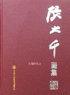 장대천 화집 張大千 畵集 (상하2책)