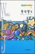첫사랑 외 - 논술대비 주니어 세계문학 5
