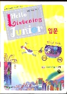 ⓣHello Listening Junior Level 입문 - 테이프(3개)