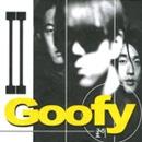 구피 (Goofy) / 2집 - 비련
