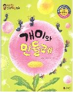 개미와 민들레 (한국대표 순수창작동화, 40)   (ISBN : 9788965094869)