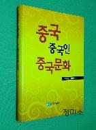 중국 중국인 중국문화 - 중국을 이해하기 위한 입문서로 여러 측면을 개략 서술(양장본)  //ㅂ9