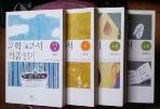문학 교과서 작품 읽기 필수편-소설(상.하).시.수필극 (총4권)