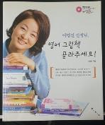 이명신 선생님 영어 그림책 읽어 주세요