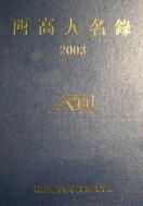 서고인명록 西高人名錄 (2003)