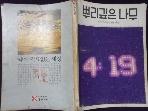 월간 뿌리깊은나무  1977 년  4월  /사진의 제품 / 상현서림 /☞ 서고위치:RR 2 *[구매하시면 품절로 표기됩니다