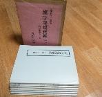 한자묵장보감 2(명품집련 전12권)  /실사진첨부/층2-12