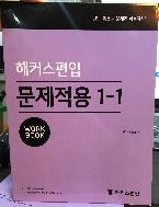 해커스편입 문제적용 1-1 workbook #