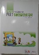 2012 PEET 심층면접(인성)강의 (약학 입문을 위한)
