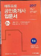 [2018]  공인중개사 2차 기초입문서