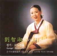 [미개봉] 유지숙 / 2집 - 경기, 서도민요