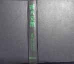 신인문학(新人文學) 四卷  自1936년 1월 至1936년2 월[100부 한정판] / 사진의 제품   / 상현서림   ☞ 서고위치:GV 5 *[구매하시면 품절로 표기됩니다]