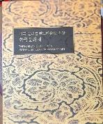 미국 클리블랜드미술관소장 한국문화재(CD포함) - 국외한국문화재16