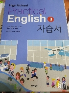 High School Practical English II 자습서