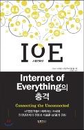 사물인터넷의 충격 - 글로벌 정보통신기업인 시스코가 바라보는 IoE의 현재와 IoE로의 진화에 따른 사업 전략 1판1쇄