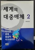 세계의 대중매체 2(아시아.중동.중남미.아프리카편)
