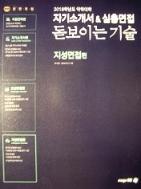 약학대학 자기소개서 & 심층면접 ((지성면접편))