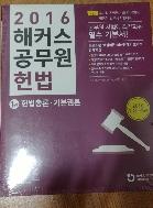 해커스패스 공무원 헌법 (7급)(2016) (전2권)