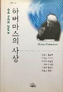 하버마스의 사상 (Hardcover)