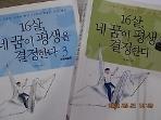 16살, 네 꿈이 평생을 결정한다 (1, 3) /(두권/김재헌/하단참조)