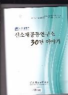 서울대학교 신소재공동연구소 30년이야기