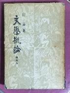 문학개론 -新矯版 -61년.초판