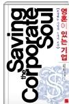 영혼이 있는 기업 - 존경받는 기업의 8가지 조건(양장본) 1판6쇄
