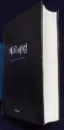 제로 배럴 /겉재킷 無 [상현서림]  /사진의 제품  ☞ 서고위치:Xi 5 * [구매하시면 품절로 표기됩니다]