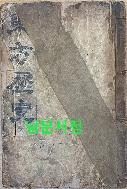 동방역사 단권 권지 1~권지4 전1권 완질 - 지도6매있음