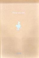 마당을 나온 암탉 - 자기 삶의 주인으로 살아가는 암탉 잎싹의 이야기(양장본) 1판 6쇄