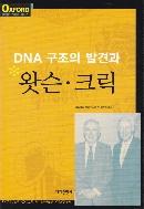DNA 구조의 발견과 왓슨.크릭 2002년 초판 1쇄