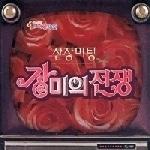 V.A. / 산장 미팅 장미의 전쟁 (KBS 자유선언 토요대작전)