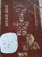 이강백 희곡전집1 1982초판