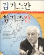 김기스칸 VS 칭기즈칸 - 소설보다 더 소설같은 인간 김우중의 내면 이야기 초판