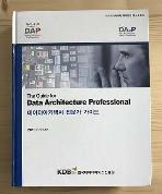 데이터아키텍처 전문가 가이드 (2010)