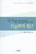 국가발전전략에 대한 인문학적 접근