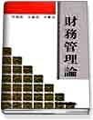재무관리론 (강병호 외, 1998년 4판)