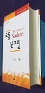소돔 120일 /사진의 제품   /상현서림 /☞ 서고위치:GV 3 *[구매하시면 품절로 표기됩니다]