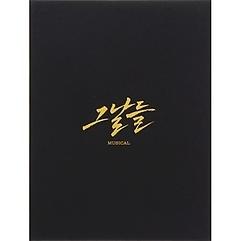 뮤지컬 그날들 OST : 라이브 실황 앨범  미개봉 새상품, 디지팩, 2CD /  단독 판매!!